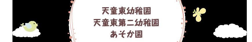天童東幼稚園・天童東第二幼稚園・あそか園
