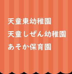 天童東幼稚園・天童しぜん幼稚園・あそか保育園
